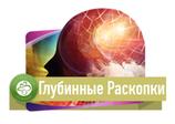 Глубинные Pаскопки Инструкторский курс - С 20 по 21 сентября