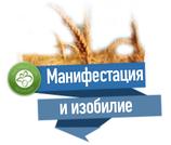 Манифестация и Изобилие Инструкторский курс - С 23 по 24 сентября