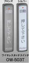 自動扉ワイヤレスタッチセンサー         自動ドアワイヤレスタッチスイッチ      (OW-503T/OW-503S/OW-503TM)