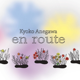 1st アルバム 「en route」