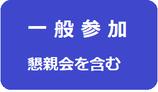 2020年4月15日までの参加登録費(懇親会を含む). Until April 15, Including Banquet