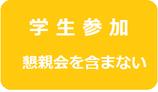 2020年4月15日までの学生参加登録費(懇親会不参加).  Student, until April 15,  No inclusion of Banquet