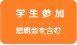 2020年4月15日までの学生参加登録費(懇親会を含む).  Student, until April 15, Including Banquet