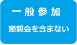 2020年4月15日までの参加登録費(懇親会不参加). No inclusion of Banquet