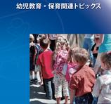 幼児教育・保育関連トピックス オンライン