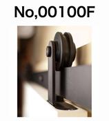 バーンドア吊り戸片引き用スライドレール金物  NO, 00100TF