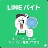 LINEバイト(ベーシックプラン)勤務地:大阪府