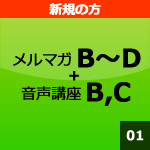 ➊ 【メルマガ】B~D+【音声講座】BC