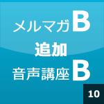 ➓ 【メルマガ】Bお申込みの方が【音声講座】B追加お申込みの場合