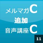 ⓫  【メルマガ】Cお申込みの方が【音声講座】C追加お申込みの場合