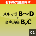 ➋ 【メルマガ】B~D+【音声講座】BC