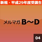 ➍ 【メルマガ】B~D