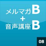 ❽ 【メルマガ】B+【音声講座】B
