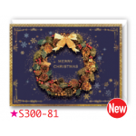 チキュウグリーディングス クリスマスカード S300-81 日本製
