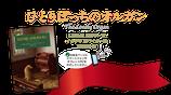 保育社 ひとりぼっちのオルガン 英語日本語