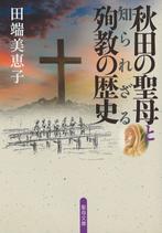 聖母の騎士社 秋田の聖母と知られざる殉教の歴史