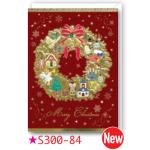 チキュウグリーディングス クリスマスカード S300-84 日本製