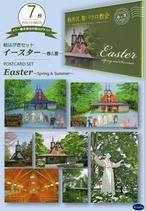 ハガキセット 聖パウロ軽井沢教会 イースター