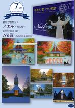 ハガキセット 聖パウロ軽井沢教会 ノエル
