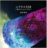 シリウス528~神々のイニシエーション~