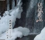 瀬織津姫(冬ヴァージョン)