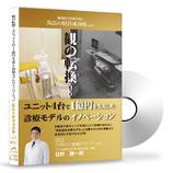 Vol.23 アポロニア歯科クリニック院長  T-method Institute理事 日野謙一郎様