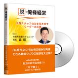 Vol.18 竹屋町森歯科クリニック 院長 森昭様