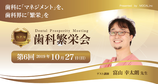 「歯科繁栄会」~Dental Prosperity Meeting~