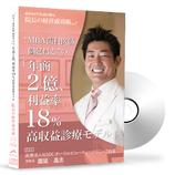 Vol.07 医療法人社団SDC オーラルビューティークリニック白金 理事長 園延昌志様
