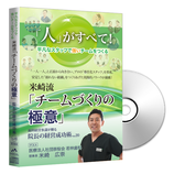 Vol.20 医療法人社団崇桜会 若林歯科 理事長 米崎広崇様