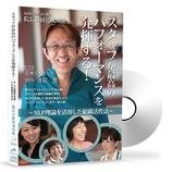Vol.25 医療法人ゆたか 理事長 渡辺豊様