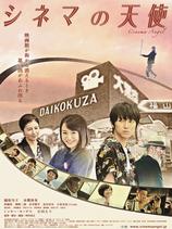 時川英之監督作品『シネマの天使』DVD(2枚組 本編/特典)