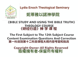 《BIBLE STUDY AND USING THE BIBLE TRUTH》-The First Subject to The Twelfth Subject - Course content, examination questions and Correction 《研经行道》第一科目到第十二科目课程大纲内容考题和批改