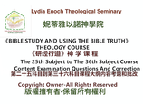 《BIBLE STUDY AND USING THE BIBLE TRUTH》-The 25th Subject to The 36th Subject Course content, examination questions and Correction  《研经行道》第二十五科目到第三十六科目课程大纲内容考题和批改