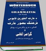 Wörterbuch Deutsch-Dari-Paschtu