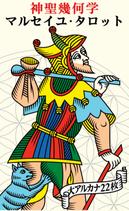 神聖幾何学マルセイユタロットカード