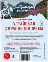 Настойка Алтайская с красным корнем
