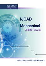 IJCAD Mechanical 基礎編(第二版)
