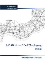 IJCADトレーニングブック応用編(第四版)