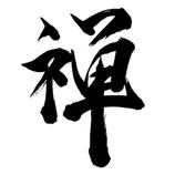 1月16日 水野聡先生シリーズ第5回 「禅と日本文化」