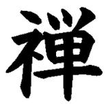 5月29日(火)水野聡先生アドバンスシリーズ 第2回 「禅と武士道」
