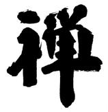 3月3日 (土)水野聡先生シリーズ 2018年版 第3回 「禅と俳諧」