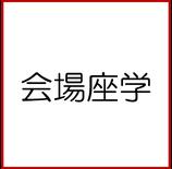 10/7 蔵持京治氏講演会【会場座学】