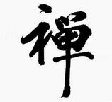 5月19日(土) 水野聡先生アドバンスシリーズ  第1回 「禅と日本文化 総論」