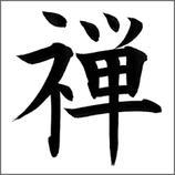 水野聡先生シリーズ第6回 「禅と能(能楽堂見学会)」