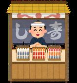2回一括 川澄先生の寿司講座(飾り寿司と出汁の取り方)