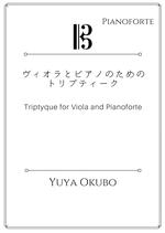 ヴィオラとピアノのためのトリプティーク