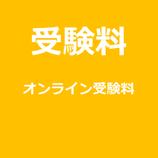 【NPOSC専用】NPMO認定PJM-A™:受験料(初回)