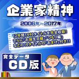 商品名「企業家精神」2006年~2017年 全1440話 全データ  CD版