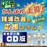商品名「がんばれ上司!現場改善の応援コラム!」89話全データ  CD版